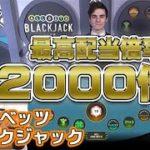 【オンラインカジノ】夢の高額配当!サイドベット充実の生BJ【ライブ オールベッツブラックジャック】<vol.236>