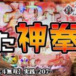 【CR真・北斗無双】実践-207-また神拳zone入るのか?の巻