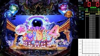 【パチンコ実機】CR大海物語4 BLACK -ブラック- WBC YouTubeLiveその13