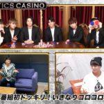 【FANTASTICS カジノ】瀬口黎弥 番組初ドッキリ!いきなりコロコロチャレンジ!!