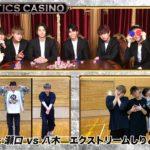 【FANTASTICS カジノ】澤本vs瀬口vs八木 エクストリームしりとり対決!