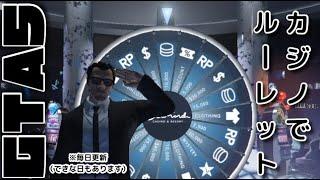 GTA5【カジノでラッキールーレット#10】