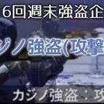 GTA5 参加型 第16回 週末強盗企画 カジノ強盗(攻撃的)