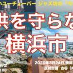IRカジノ 子供を守らない横浜市、2020年3月24日 予算市会 本会議、反対討論、古谷やすひこ、共産