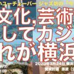 IRカジノ 文化,芸術,そしてカジノ これが横浜だ、2020年3月24日 予算市会 本会議、賛成討論、源波正保、公明