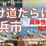 IRカジノ 抜け道だらけの横浜市、具体性の無い林市長、2020年3月24日 予算市会 本会議、反対討論、井上さくら