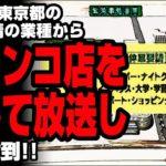 NHK 休業要請リストからパチンコ店を外し放送が話題