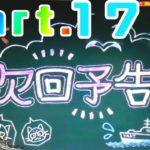 【パチンコ】Pハイスクール・フリート Part.17【実機配信】