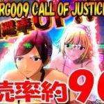 PA CYBORG009 CALL OF JUSTICE 甘 継続率約90%!!<ニューギン>[ぱちんこ大好きトモトモ実践]