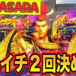 【P戦国BASARA】パチンコなんて勝てない(けど勝ちたい)#20【1日でオスイチ2回の奇跡!?】