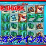 RAZOR SHARK マイクなし【ベラジョンカジノ】