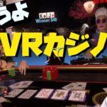 VRカジノを体験!みんなで卓を囲む感じがリアル!VR PokerStars