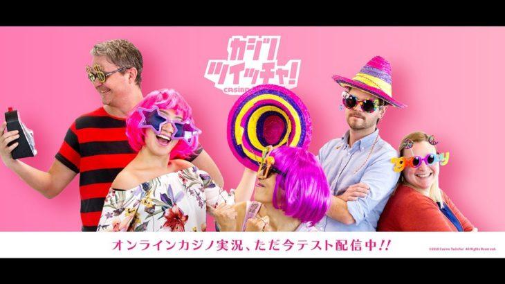 オンラインカジノプレイ動画:なぜ?大勝利にハイテンション女VSローテンション女紛争勃発!