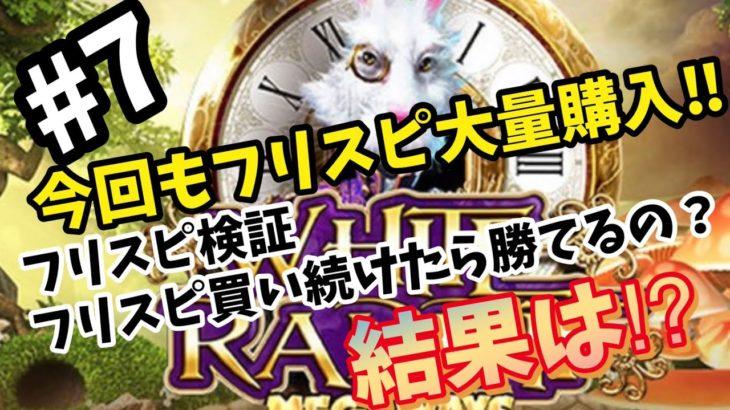 【オンラインカジノ】今回もフリスピ大量購入‼︎フリスピ買ったら大勝利⁉︎White rabbit【Joycasino】