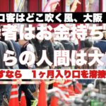 パチンコ客はどこ吹く風、大阪 西成 感染者はお金持ちだけ。 ここらの人間は大丈夫‼️