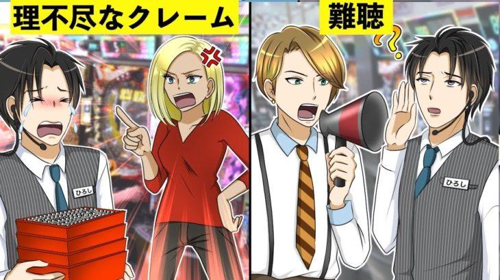 【アニメ】パチンコ屋に就職したらどうなるのか【ひろし】