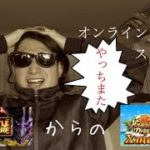 オンラインカジノ編 スロット バトルドワーフからのハワイアンドリーム