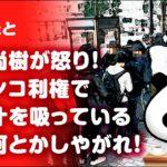 ひとりごと「百田尚樹『パチンコ店を強く自粛要請するべき』」