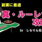 【カジノルーレット】負け癖社長の真・ルーレット攻略法 ①
