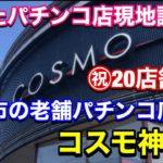 【パチンコ店の閉店ラッシュが止まらない⑳】コスモ神居店・旭川市の老舗パチンコ店が閉店しました!