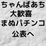遂に自粛しないパチンコ店公表!!