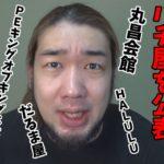 大阪府がいまだに営業してるホールを晒し上げたぞ!