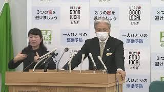 """【ノーカット】パチンコ店""""休業要請"""" 栃木・福田知事会見"""