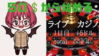 毎日オンラインカジノで500円稼ぐ!