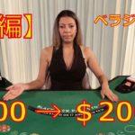 【前編】【ベラジョンカジノ】ブラックジャックで軍資金を倍にする!!時給1万円!?