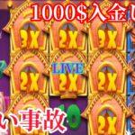 【オンラインカジノ】1000$で勝たせてください3【BonsCasinoノニコム】