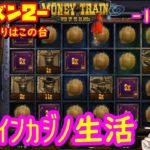 19日目 オンラインカジノ生活シーズン2【ベラジョンカジノ】