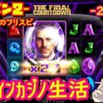 22日目 オンラインカジノ生活シーズン2【カジノエックス】