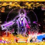 【シンフォギア2】「遂に神獣鏡が降臨!! その一瞬を見逃すな!!(5日目)」【新台】【パチンコ】【あすパチ】