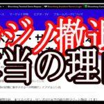 世界最大カジノが日本撤退の本当の理由を捜せ!です。5/13ブルームバーグ掲載の「ラスベガス・サンズ、日本でのカジノプロジェクトを断念」の真実とは?