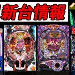 【6月の新台情報】モモキュンソード・戦国乙女6など遊タイムパチンコのスペック紹介!!