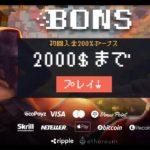 【オンラインカジノ】Bonsカジノ登録方法&入金不要ボーナス