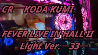 【パチンコ実機】CR KODA KUMI FEVER LIVE IN HALL II Light Ver.ー33ー