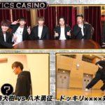 【FANTASTICS カジノ】佐藤大樹vs八木勇征 ドッキリ×××対決!