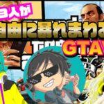 【GTA5】カジノ強盗で生計を立てられない男たち