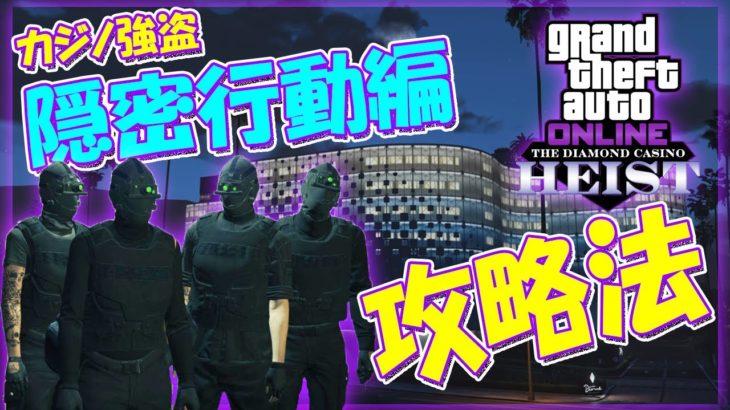 【GTA5】カジノ強盗『隠密行動編』おすすめ攻略方法紹介!【概要欄の補足事項要チェック!】