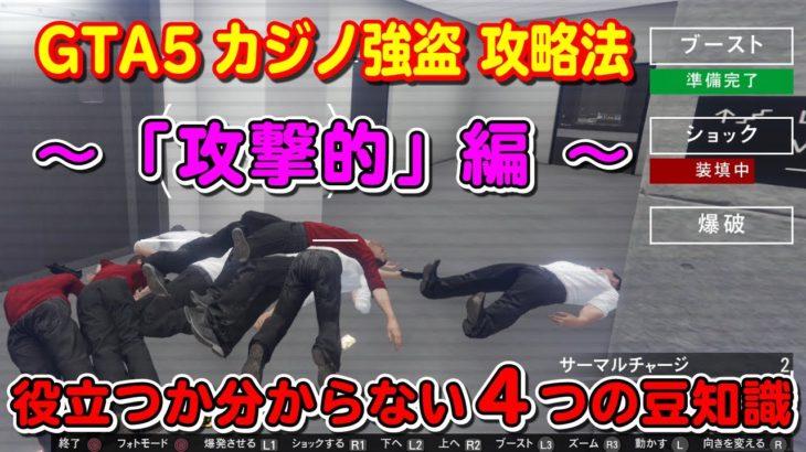 【GTA5】カジノ強盗(攻撃的編)に関する4つの豆知識!~Casino Heist Aggressive Approach~