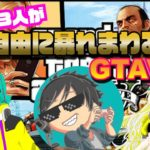 【GTAV】カジノ強盗のいろはを教えてください。