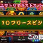 【スマホゲーム】ラストスパートをかけてみたら?!😳 (ゴールデンホイヤー)【カジノゲーム】【長者への道】 (Golden Ho Yeah)