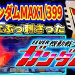 【初代ガンダムMAX機】CRF機動戦士ガンダムG 1/399  懐かしいマックスタイプのガンダムが最高に面白い! レッドコメット保留・ギャンリーチ後半  パチンコ 【SANKYO】