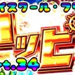 【パチンコ】P ハイスクール・フリート 1/319【part.34】