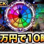 【新台】P D-CLOCK10万円で10時間打ったら勝てる?諭吉パチンコ実践さらば養分ディークロック