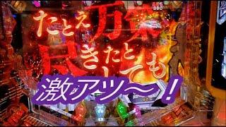 【PF戦姫絶唱シンフォギア2】激アツ!! 万策!! いざ激戦脳汁溢れるシンフォギア実践!