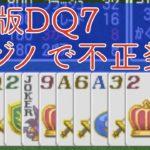 【PS版DQ7】カジノのイカサマが発覚