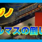 【チョコットランド】カジノヘルマスの倒し方【S剣企画説明用】