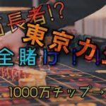 【カジプロ】Vol 1 (カジノ王に俺はなる)